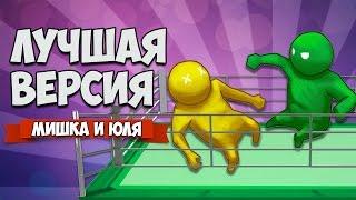 getlinkyoutube.com-GANG BEASTS 0.2.5 ♦ ЛУЧШАЯ ВЕРСИЯ