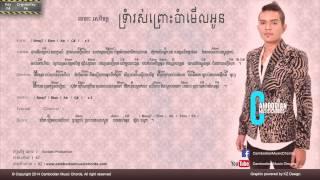 getlinkyoutube.com-ខេមរៈ សេរីមន្ត - ទ្រាំរស់ព្រោះចាំមើលអូន (Lyric & Chord By Cambodian Music Chord)