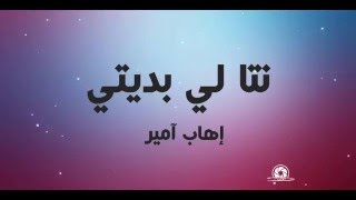 getlinkyoutube.com-IHAB AMIR - Nta Li Bditi •  (كلمات الاغنية ) °RiaD°