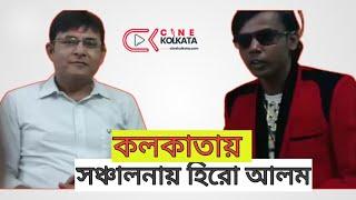 Hero Alom Kolkata Interview: With His Guru Pijush Saha
