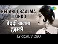 Bedardi Baalma tujhko with lyrics   बेदर्दी बालमा गाने के बोल   Arzoo   Rajendra KumarSadhna