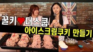 getlinkyoutube.com-[꿀키 x 더스쿱] 아이스크림쿠키를 함께 만들어봐요 ! ♥ / Ice-cream cookies /  만들기 / How to make