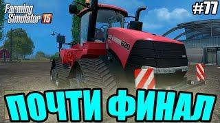 getlinkyoutube.com-Farming Simulator 15 прохождение - Почти ФИНАЛ (77 серия) Farming Simulator 15 (1080р)