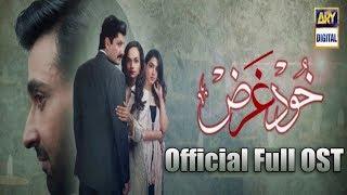 Khudgharz (Full OST Video)| Sahir Ali Bagga | Aima Baig | 2017 width=