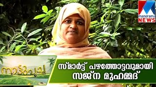 getlinkyoutube.com-Sajnas model in fruit farming | Manorama News | Nattupacha