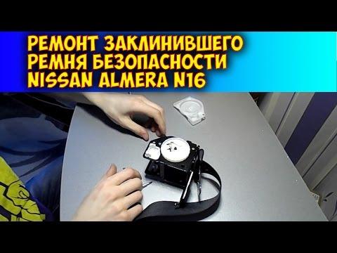 Ремонт заклинившего ремня безопасности Nissan Almera N16