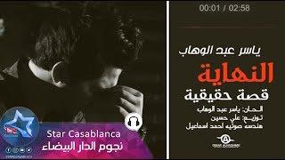"getlinkyoutube.com-ياسر عبد الوهاب "" النهاية """