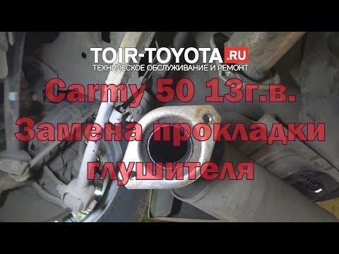 Camry 50 13г.в. Замена прокладки глушителя.