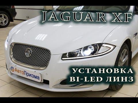 Установка СВЕТОДИОДНЫХ линз на Jaguar XF