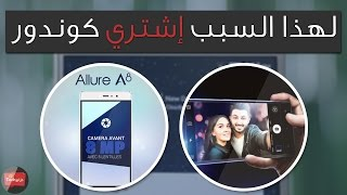 getlinkyoutube.com-بعد هذا الفيديو ستشتري هاتف كوندور condor allure a8
