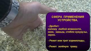 getlinkyoutube.com-Дробилка соломы, сена, камыша, травы, зерна, корнеплодов.