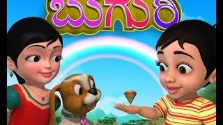 getlinkyoutube.com-Buguri Kannada Rhymes for Children