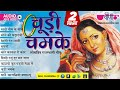 Rajasthani Folk Songs 2016 |  Chudi Chamke  Audio Jukebox HD | New Marwadi Songs