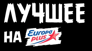 getlinkyoutube.com-ЛУЧШИЕ ПЕСНИ НА ЕВРОПЕ ПЛЮС 2015 года..Europa Plus 100.5fm
