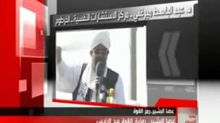 البشير والرقص -  تقرير من العربية حول رقيص الرئيس