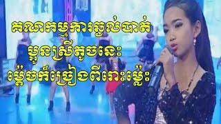មួយបទនេះពិសេសលេខ១ម៉ង់ - khmer song - ផ្កាយរះក្នុងសួន 2016 - Garden Star Show 2016