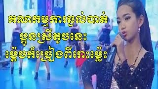 getlinkyoutube.com-មួយបទនេះពិសេសលេខ១ម៉ង់ - khmer song - ផ្កាយរះក្នុងសួន 2016 - Garden Star Show 2016
