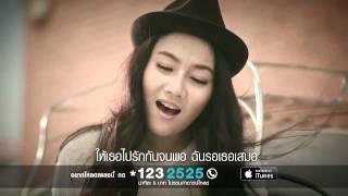 getlinkyoutube.com-ไปรักกันให้พอ ฉันรอไหว - พลอย พรทิพย์ อัลบั้ม Calling Love2 [Official MV] *1232525