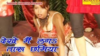 getlinkyoutube.com-Bhojpuri Hot Song -  Dekhe Me Lagataru Chhamiya    D J Ke Pichhe Tanga Jaibu