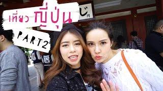 getlinkyoutube.com-เที่ยวญี่ปุ่น กินแหลก กับพี่ญาญ่าหญิง (Part2)