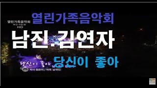 getlinkyoutube.com-당신이좋아-남진.김연자.avi
