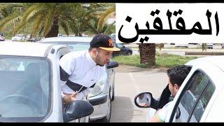 getlinkyoutube.com-Les Nerveux en Algérie , Anes Tina , المقلقين
