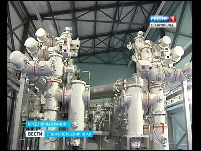 Репортаж ГТРК «Ставрополье» об открытии подстанции «Ильенко» в Кисловодске