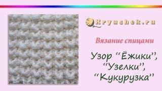 "Узор кукурузка спицами (Knitting. Pattern ""Hedgehogs,"" ""Knots"", ""Kukuruzka"")"