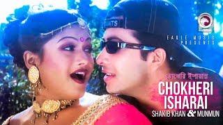Chokheri Isharai   Bangla Movie Song    Shakib Khan   Munmun   Lattu Kosai   চোখেরি ইশারায়