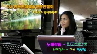 getlinkyoutube.com-최고의인생/허소영(노래강사/박선영)노래교실,가요교실,주부노래교실
