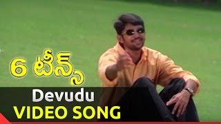 Devudu Varamandisthe Video Song || Sixteens Movie || Rohit, Santosh