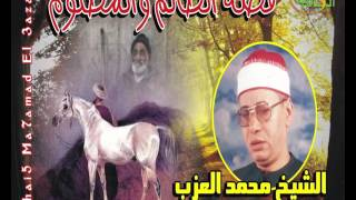 getlinkyoutube.com-الشيخ محمد العزب -  قصة الظالم والمظلوم