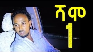 New Ethiopian drama Shamo part 1