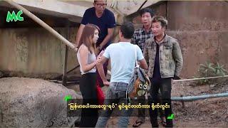 """getlinkyoutube.com-""""ျမန္မာေပါကားေတြ-ရပ္"""" ႐ုပ္ရွင္ဇာတ္ကား ႐ိုက္ကြင္း - Khin Hlaing, Kyaw Htoo"""