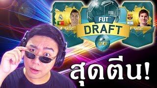 FIFA16 ฝ่าฟันอุปสรรค์! ท้าเดิมพันสุดโหด! กับโหมด FUT DRAFT!!!