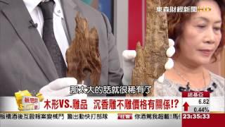 getlinkyoutube.com-夢想街57號 2015.07.20(人工沉香大解密)3-2