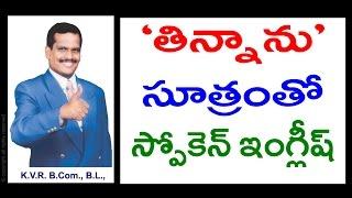 getlinkyoutube.com-Spoken English   Learn English through Telugu   Tenses - Past Tense   call 09789099589(24 గంటలు)