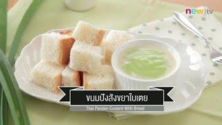 getlinkyoutube.com-CIY - cook it yourself EP62 [3/3] Street Food : ขนมปังสังขยา (10 ต.ค 58)