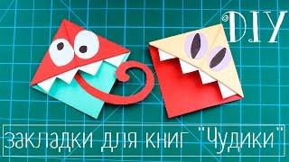 """DIY: закладки для книг """"Чудики"""""""