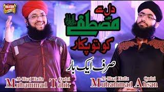 Hafiz Tahir Qadri Ft. Hafiz Ahsan Qadri - Sirf Ek Baar - New Naat 2017