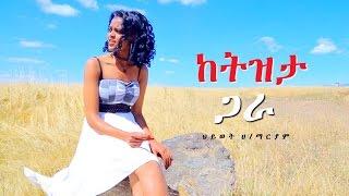 getlinkyoutube.com-Hiwot H/Mariam - Ketizita Gara | ከትዝታ ጋራ - New Ethiopian Music 2017 (Official Video)