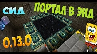 getlinkyoutube.com-Сид на ПОРТАЛ В ЭНД в Minecraft PE 0.13.0