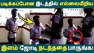 படிக்கப்போன இடத்தில் எல்லைமீறிய இளம் ஜோடி நடந்ததை பாருங்க! | Tamil News | Tamil Seithigal