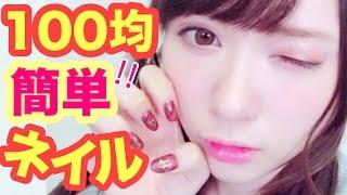 【100均】簡単!セルフネイル♡【Self Magnet Nail】