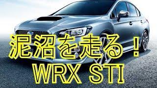 getlinkyoutube.com-【泥沼でインプレッサWRX STIが見せつけた性能】が凄すぎる!海外の反応「これ以上の車は無い!」スバル愛好家のイベントで!