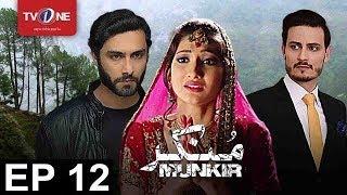 Munkir | Episode 12 | TV One Drama | 30th April 2017