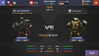 getlinkyoutube.com-Real Steel CHAMPIONS Tournament | MONSTERBOT VS CLOCKWORK | NEW ROBOT GAME