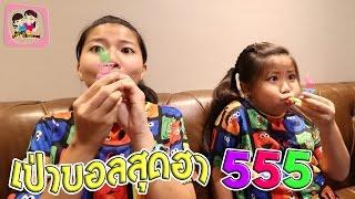 เป่าบอล สุดฮา 555 พี่ฟิล์ม น้องฟิวส์ Happy Channel