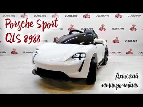 Детский электромобиль Porsche Sport QLS 8988 – Обзор