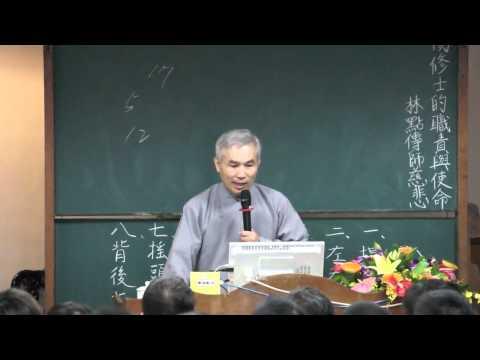 20121014 白陽修士的職責與使命 林金雄經理 正和書院 清口設壇人員班